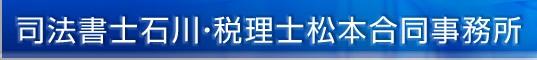 司法書士石川・税理士松本合同事務所のホームページへ