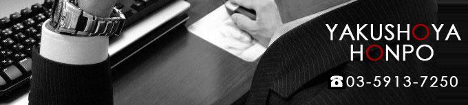 行政書士・社会保険労務士(社労士)・司法書士・税理士の役所屋本舗—東京都新宿区
