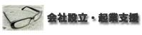 社会保険労務士・行政書士・司法書士・税理士による会社設立支援—新宿区